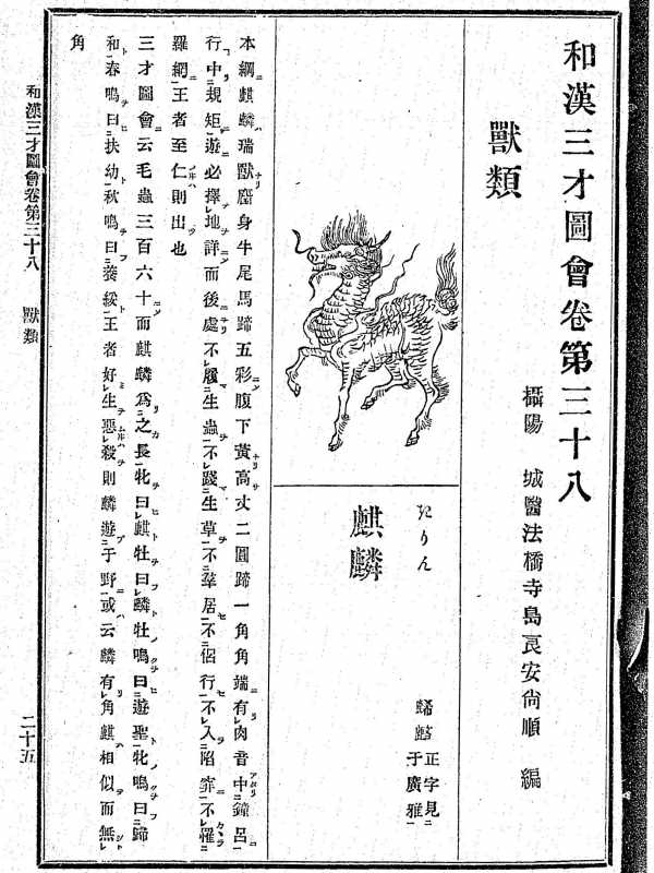 old book about kirin